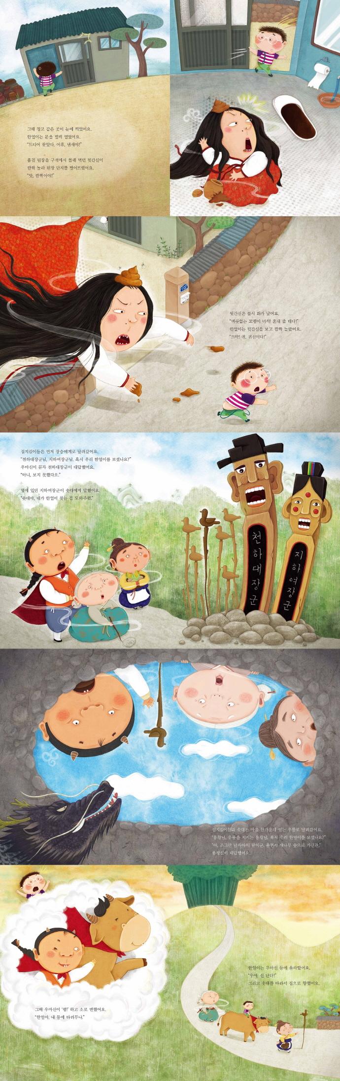 우리 아이가 없어졌어요(노란우산 전통문화 그림책 1)(양장본 HardCover) 도서 상세이미지