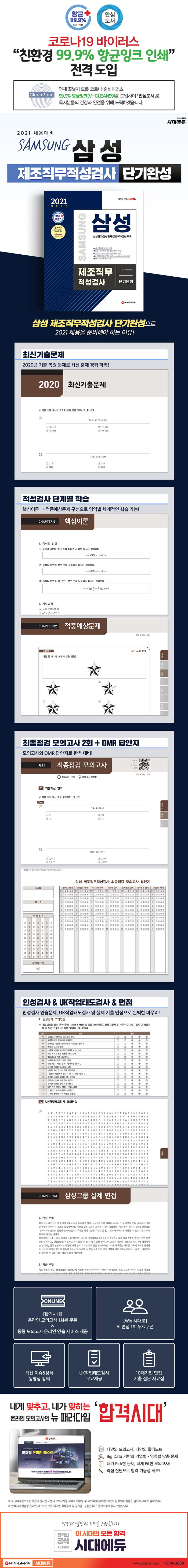 삼성 제조직무적성검사 단기완성(2021)(시대에듀) 도서 상세이미지