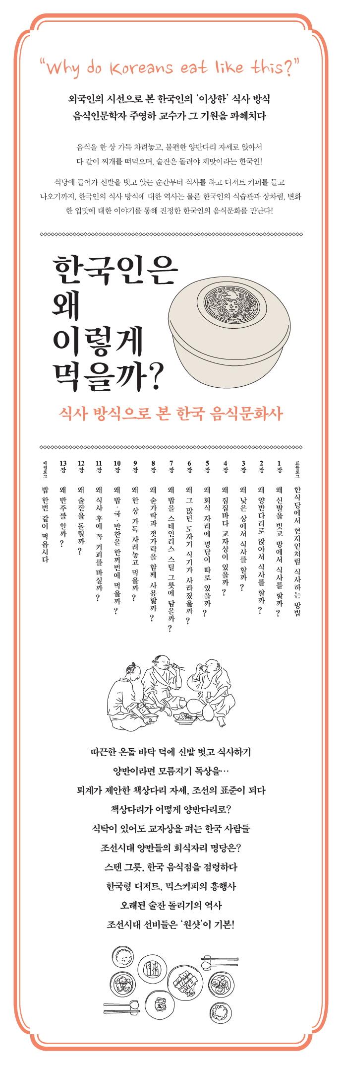 한국인은 왜 이렇게 먹을까? 도서 상세이미지