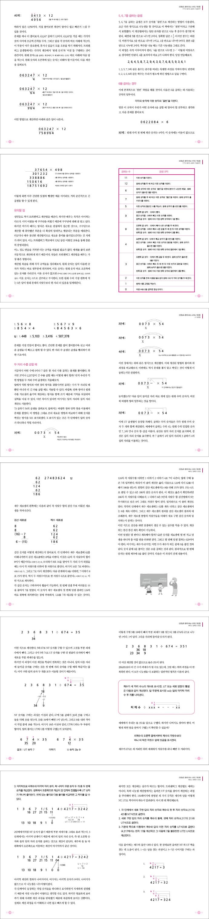 수학선생님도 몰래 보는 스피드 계산법(선생님 시리즈) 도서 상세이미지