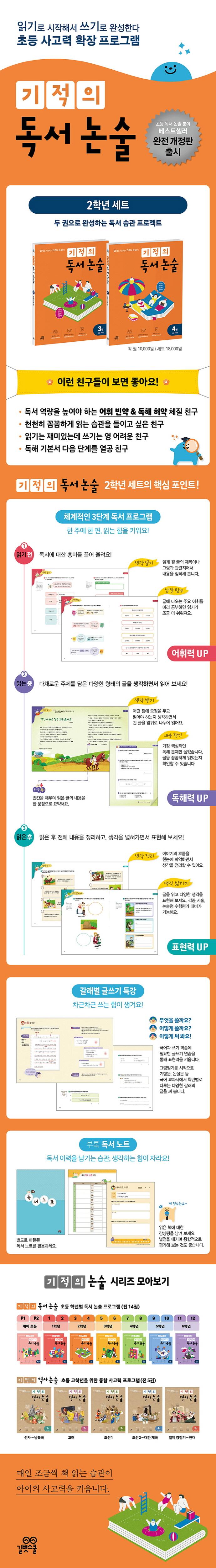 기적의 독서 논술 2학년 세트(3-4권)(전2권) 도서 상세이미지