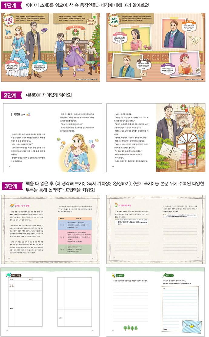 인형의 집(초등학생을 위한 세계명작 28) 도서 상세이미지