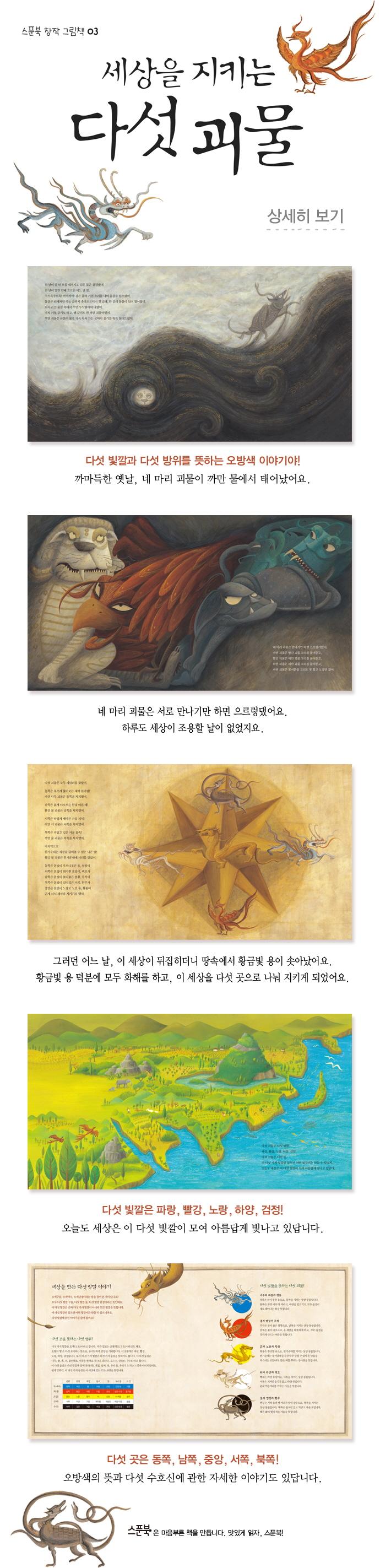 세상을 지키는 다섯 괴물(스푼북 창작 그림책 3)(양장본 HardCover) 도서 상세이미지