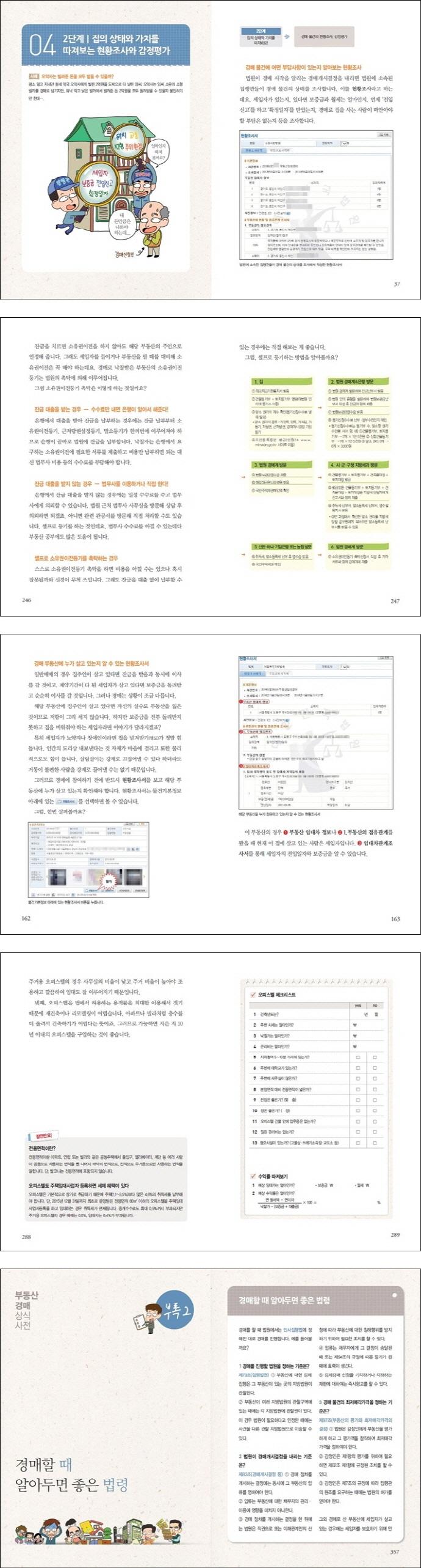 부동산 경매 상식사전 도서 상세이미지