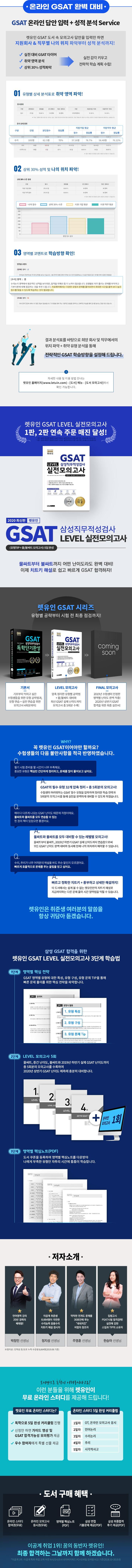 GSAT 삼성직무적성검사 실전모의고사(2020)(렛유인) 도서 상세이미지