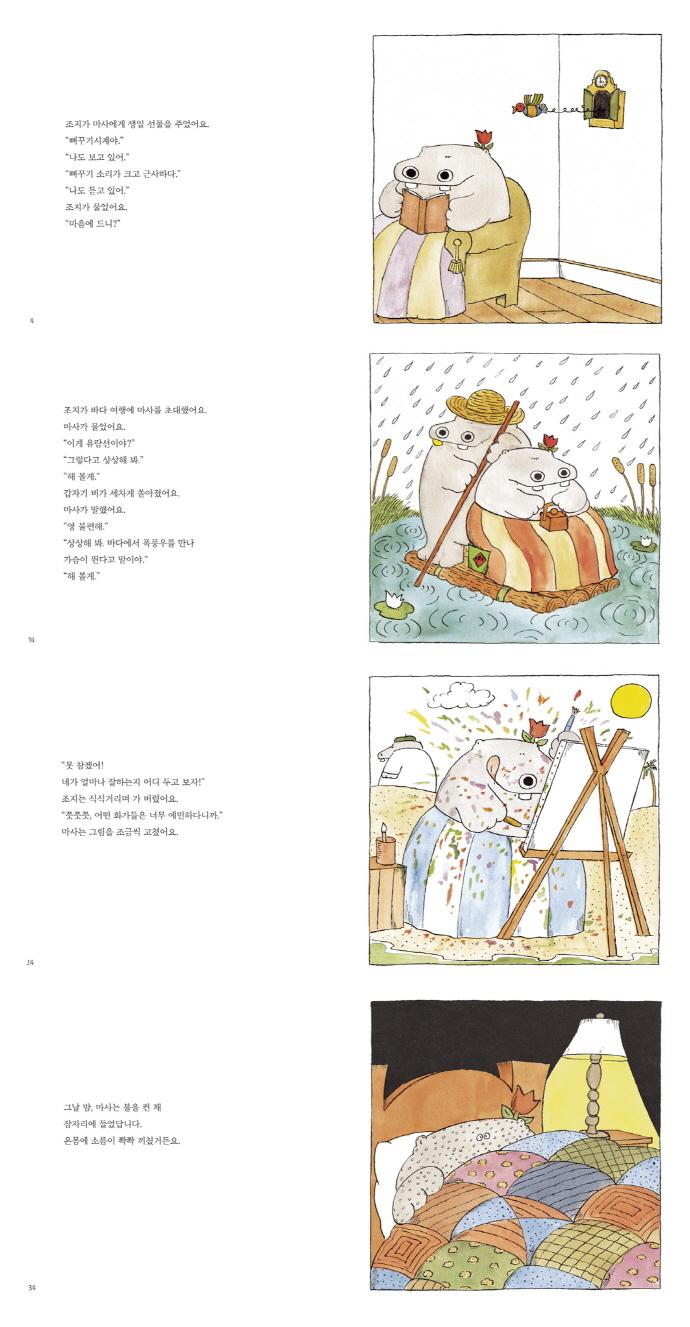 빙글빙글 즐거운 조지와 마사(그림책은 내 친구 6)(양장본 HardCover) 도서 상세이미지