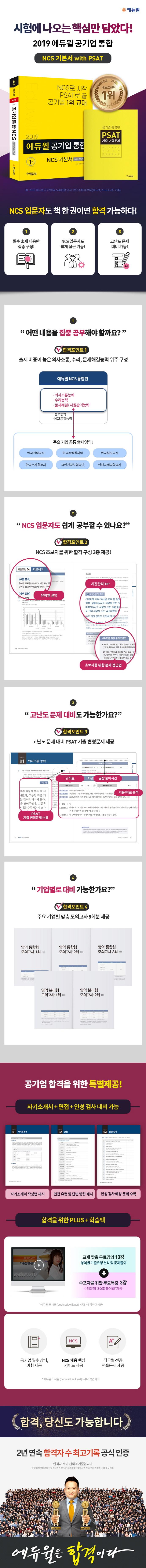 공기업 통합 NCS 기본서 with PSAT(2019)(에듀윌) 도서 상세이미지