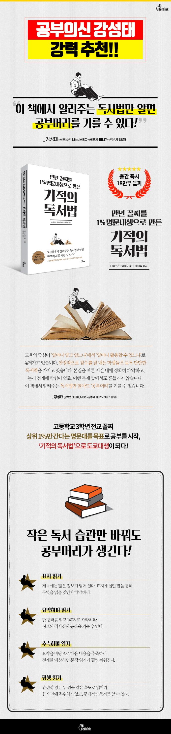기적의 독서법(만년 꼴찌를 1% 명문대생으로 만든) 도서 상세이미지
