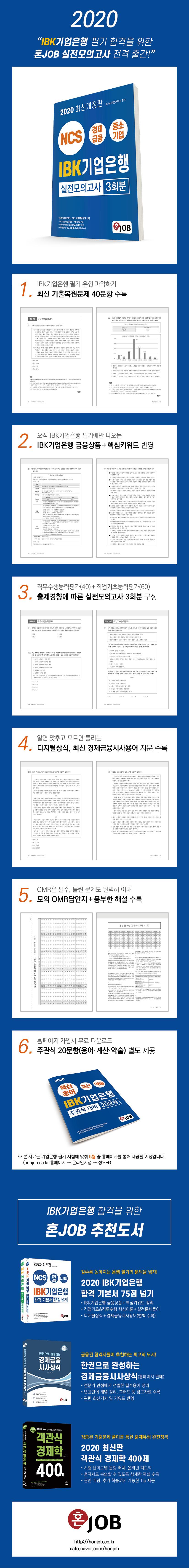 IBK기업은행 실전모의고사 3회분(2020)(NCS)(개정판) 도서 상세이미지
