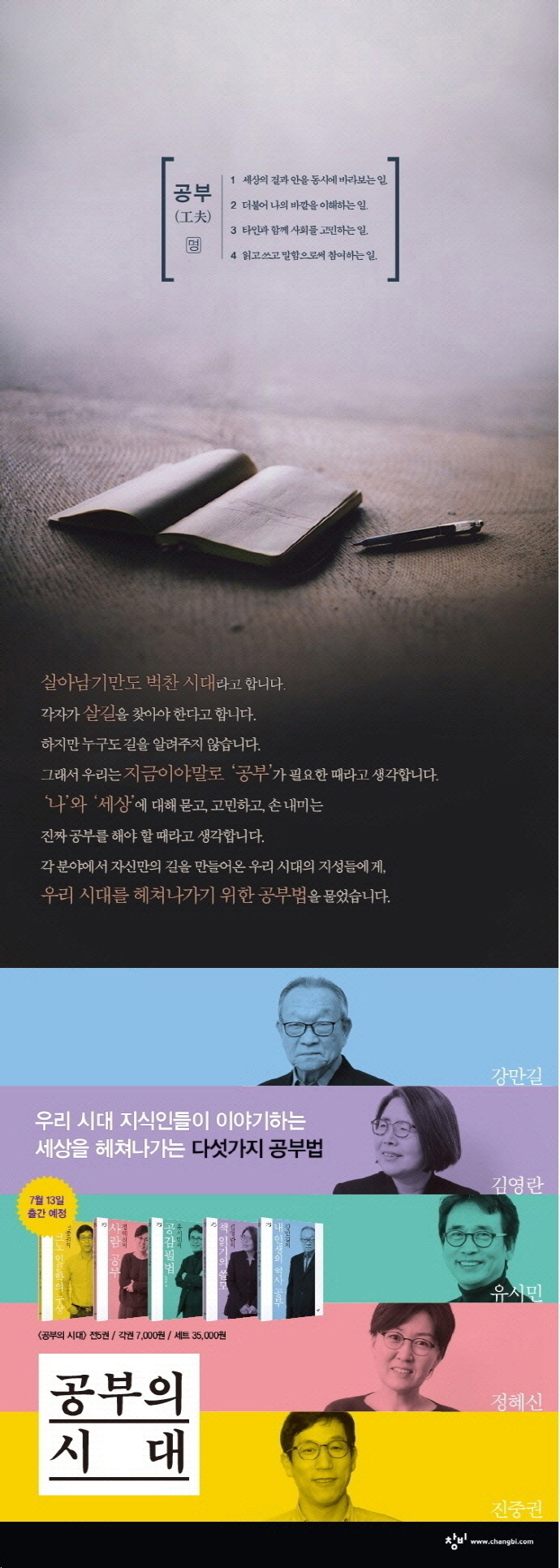 유시민의 공감필법(공부의 시대)(양장본 HardCover) 도서 상세이미지