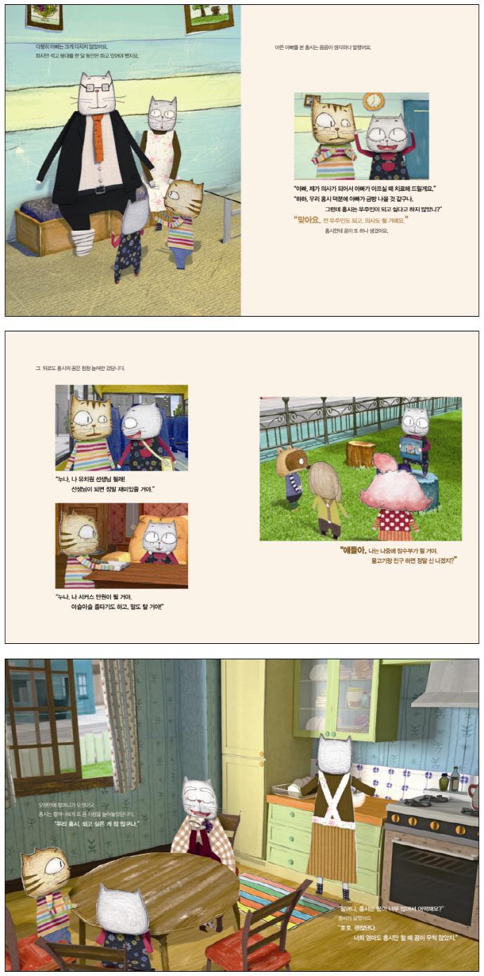 구름빵: 꿈이 너무 많아(구름빵 애니메이션 그림책 5)(양장본 HardCover) 도서 상세이미지