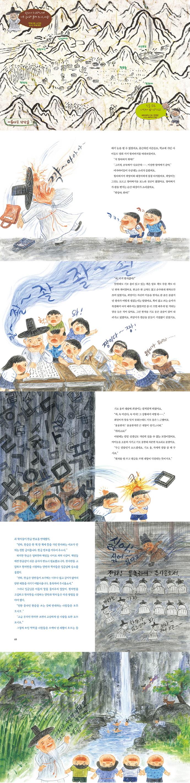 막막골 훈장님의 한글 정복기(세바퀴 저학년 책읽기 3단계 14) 도서 상세이미지