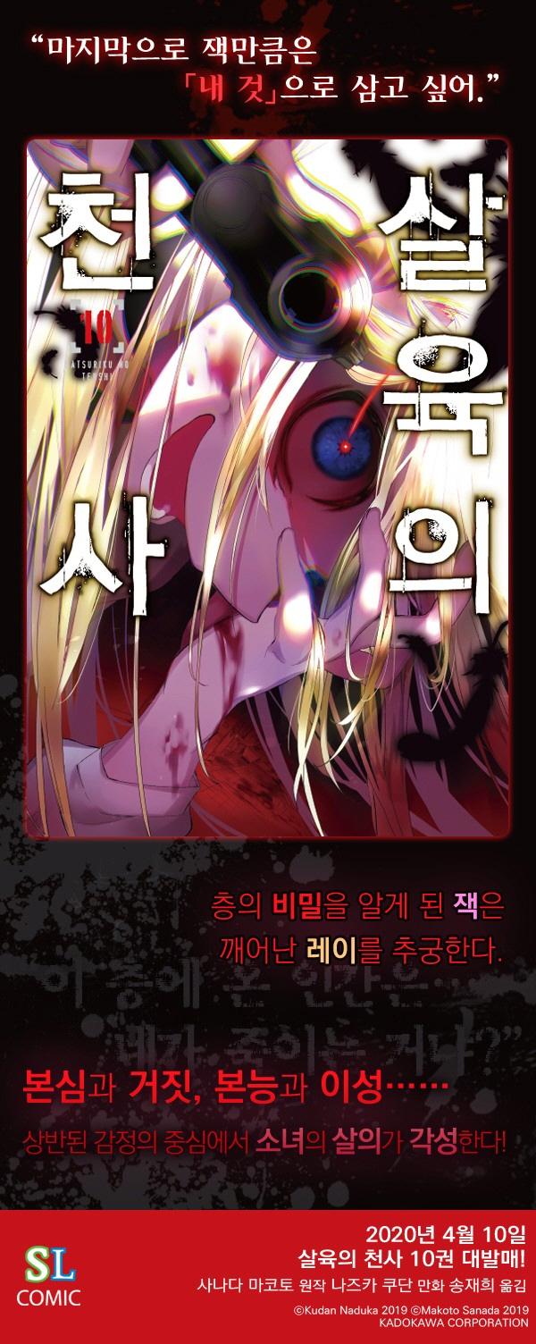 살육의 천사. 10(코믹)(SL코믹스) 도서 상세이미지