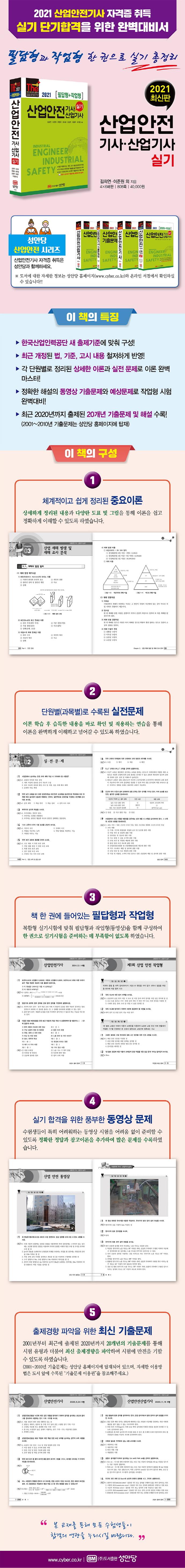 2021 산업안전기사산업기사 실기 필답형+작업형(개정증보판 15판) 도서 상세이미지