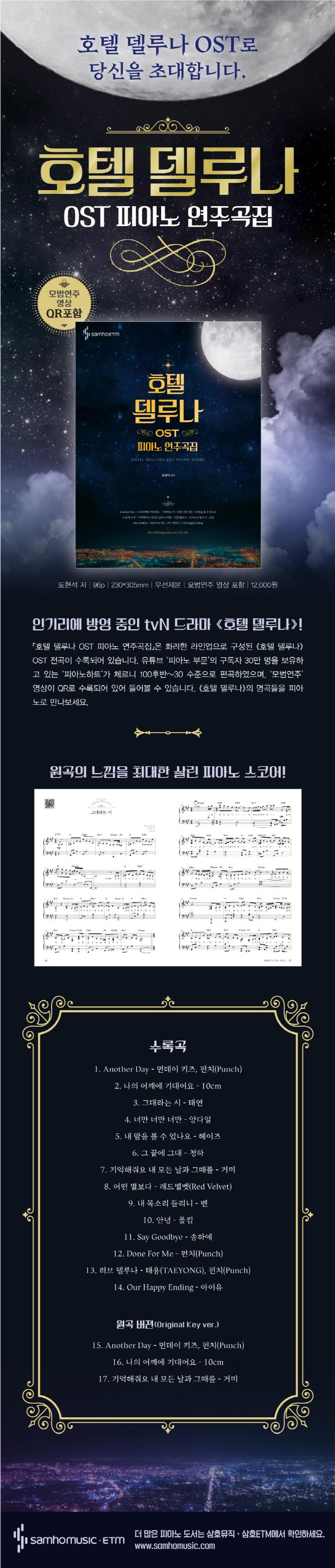 호텔 델루나 OST 피아노 연주곡집 도서 상세이미지