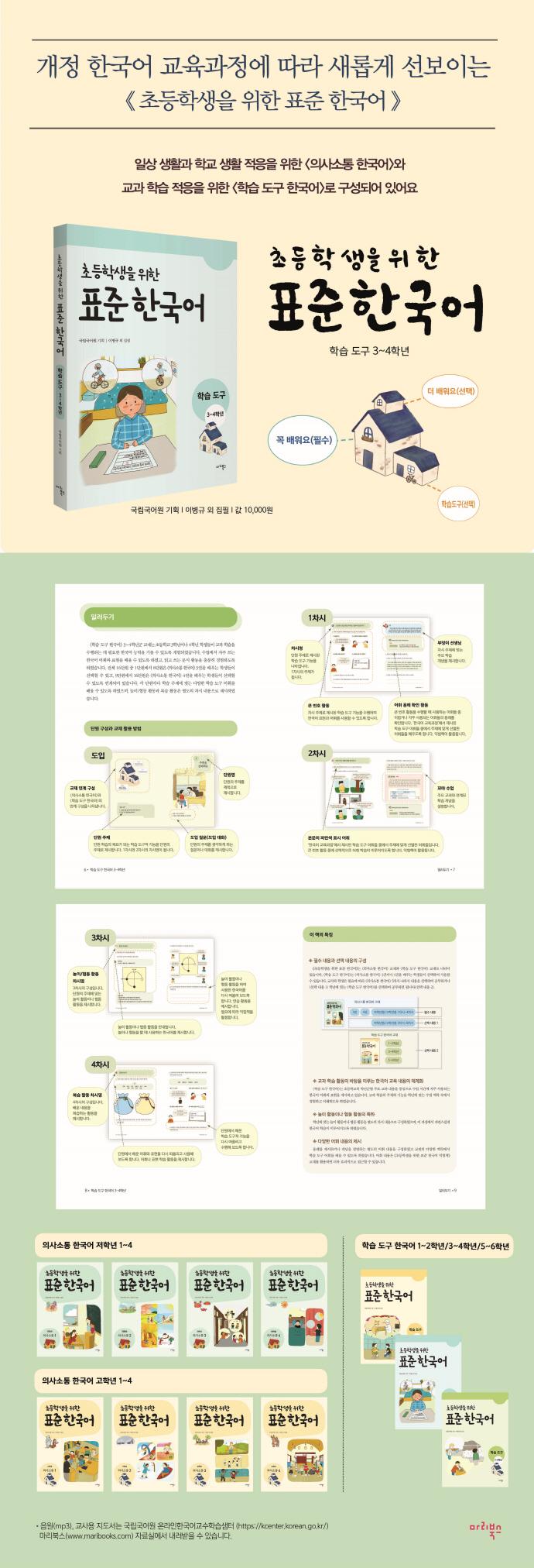 표준 한국어: 학습도구 3~4학년(초등학생을 위한) 도서 상세이미지