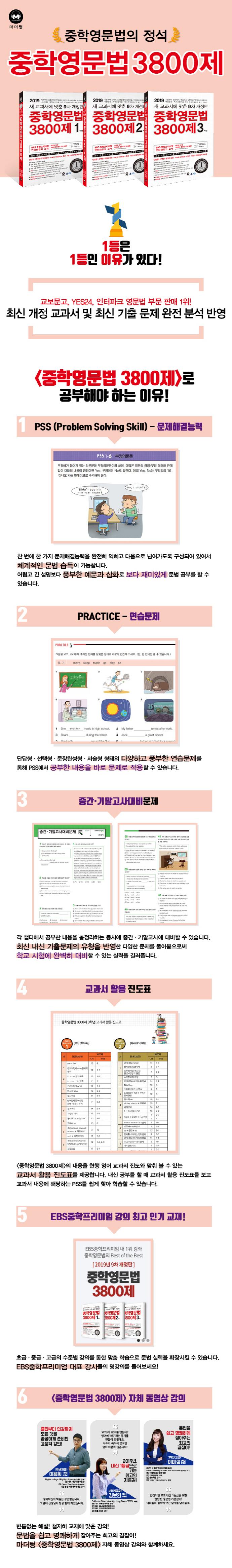 중학영문법 3800제 2학년(2019)(개정판) 도서 상세이미지