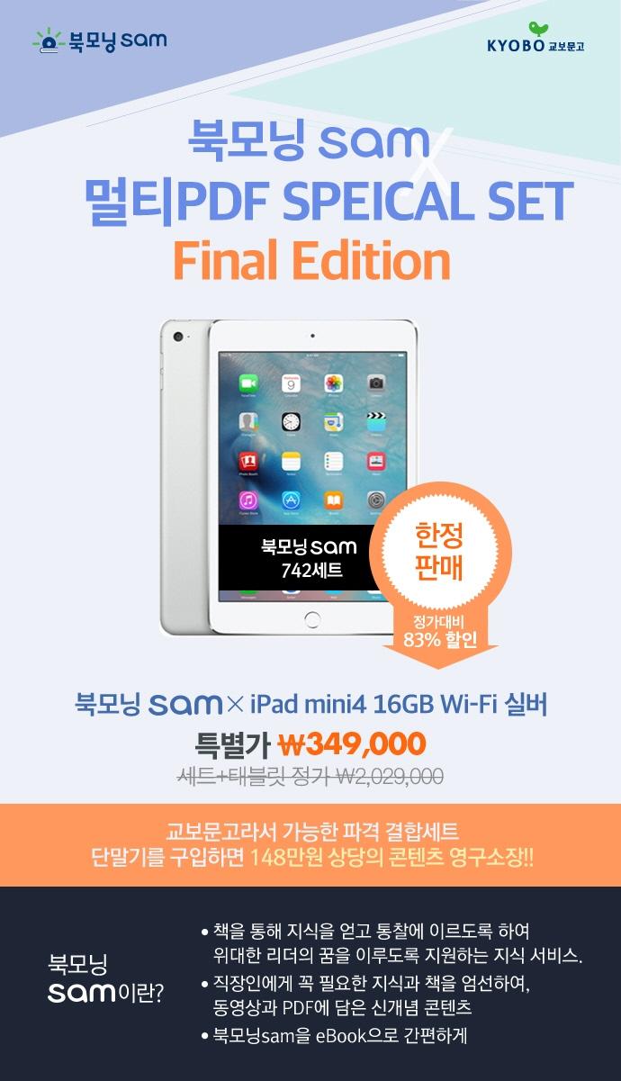 iPad mini4 Wi-Fi 16GB Silver + 북모닝sam 742편 도서 상세이미지