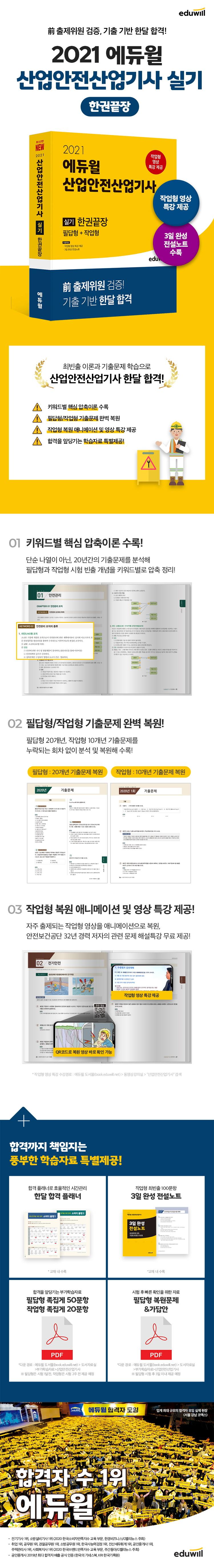 산업안전산업기사 실기 한권끝장: 필답형+작업형(2021)(에듀윌) 도서 상세이미지
