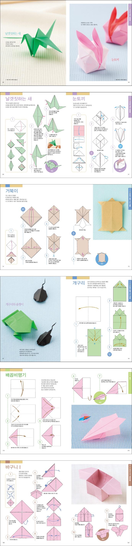 종이접기백과(매일매일 두뇌 트레이닝) 도서 상세이미지