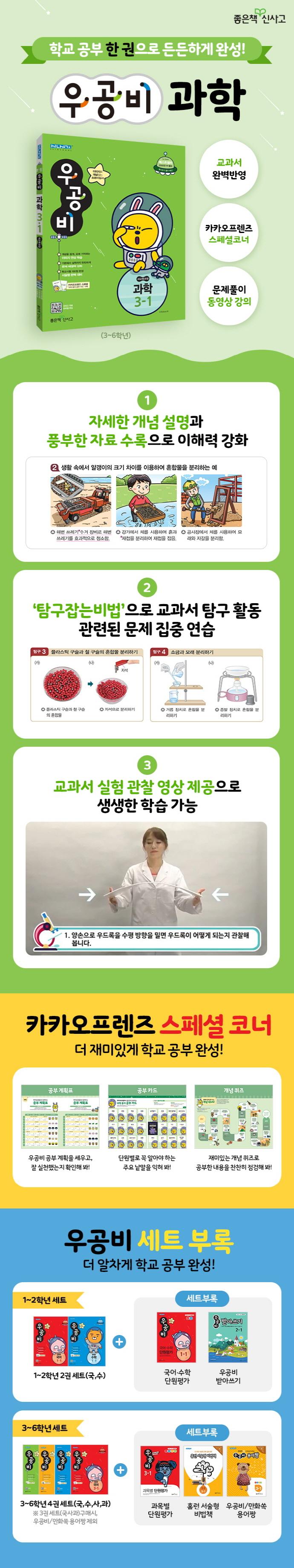 초등 과학 4-1(2019)(우공비) 도서 상세이미지