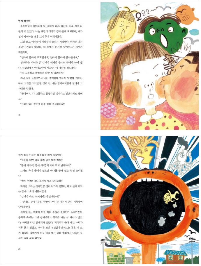 바람둥이 강민우(저학년을 위한 꼬마도서관 7) 도서 상세이미지