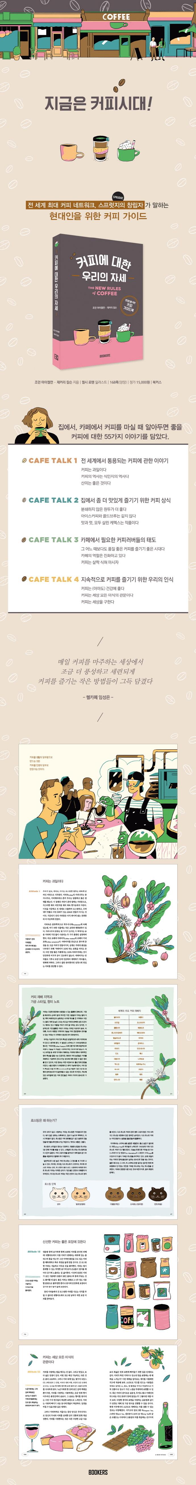 커피에 대한 우리의 자세(양장본 HardCover) 도서 상세이미지