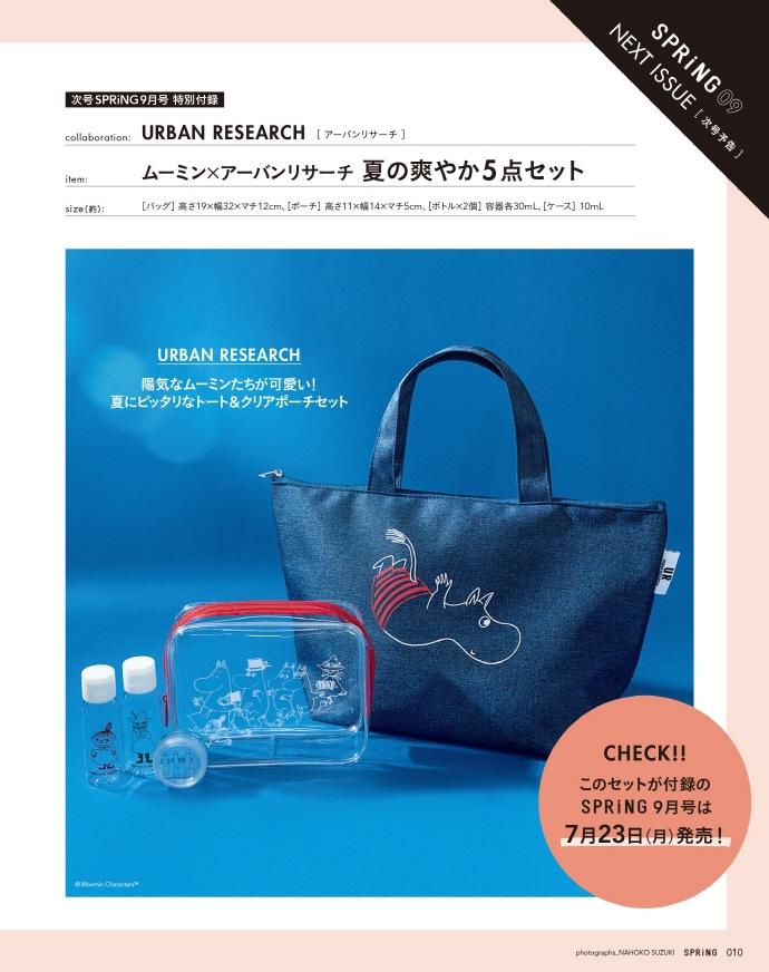 스프링 SPRING 2018.09 (URBAN RESEARCH 무민 쿨5종세트) 도서 상세이미지
