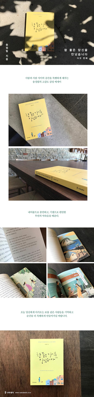 참 좋은 당신을 만났습니다: 다섯 번째 도서 상세이미지