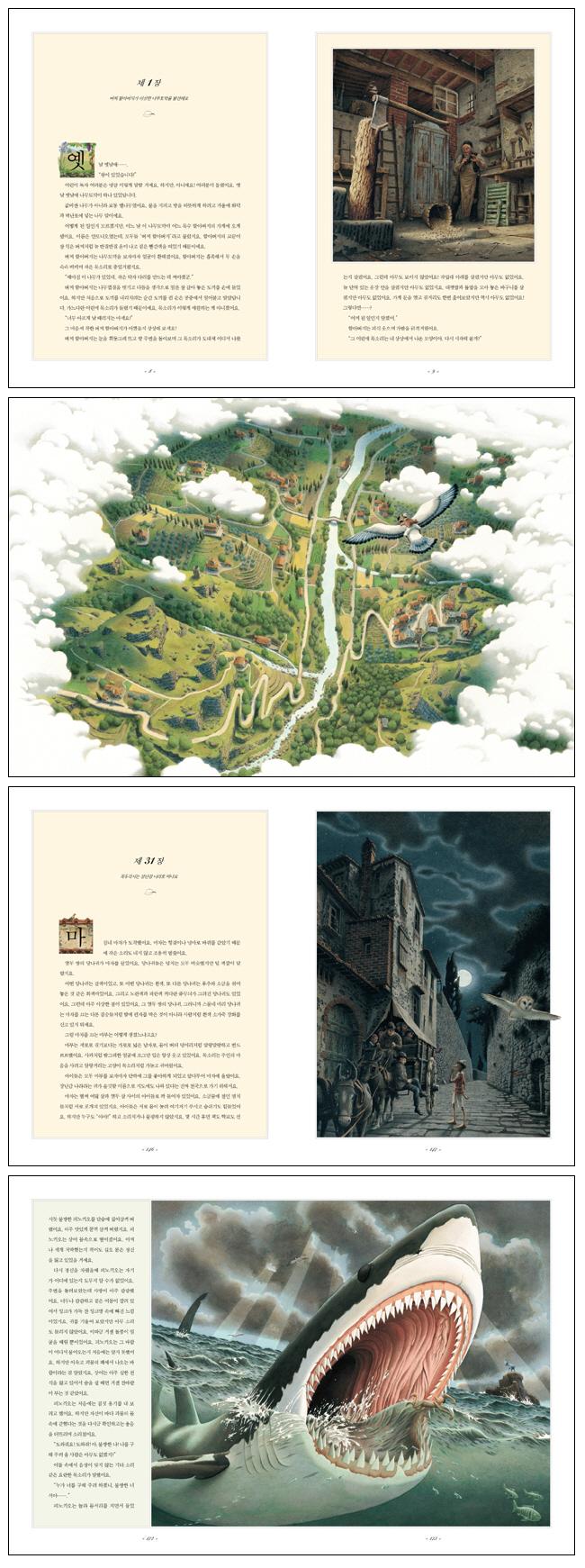 피노키오의 모험(비룡소 걸작선 56 56)(양장본 HardCover) 도서 상세이미지