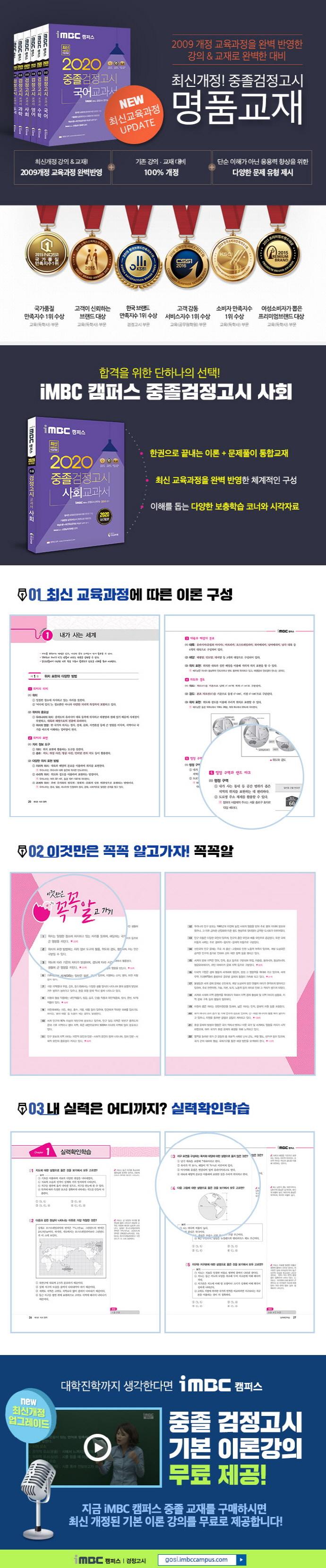 사회 중졸 검정고시 교과서(2020)(iMBC 캠퍼스)(개정판) 도서 상세이미지