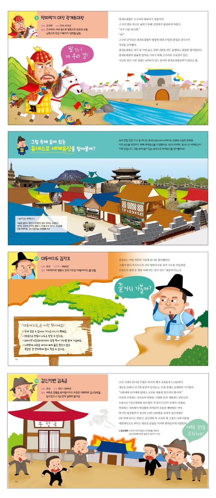 한국을 빛낸 100명의 위인들(CQ 놀이북 2) 도서 상세이미지