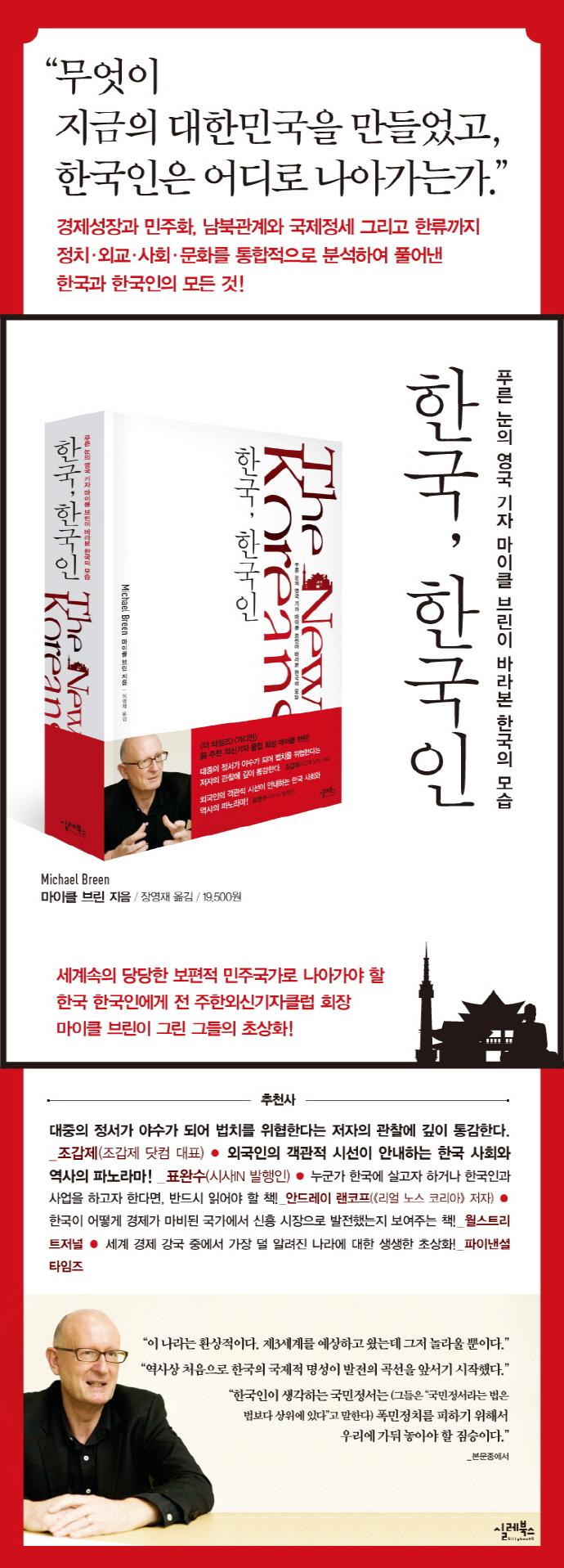 한국, 한국인 도서 상세이미지