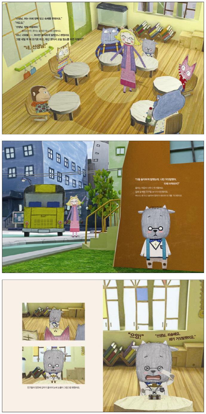 구름빵: 콩닥콩닥 거짓말(구름빵 애니메이션 그림책 6)(양장본 HardCover) 도서 상세이미지