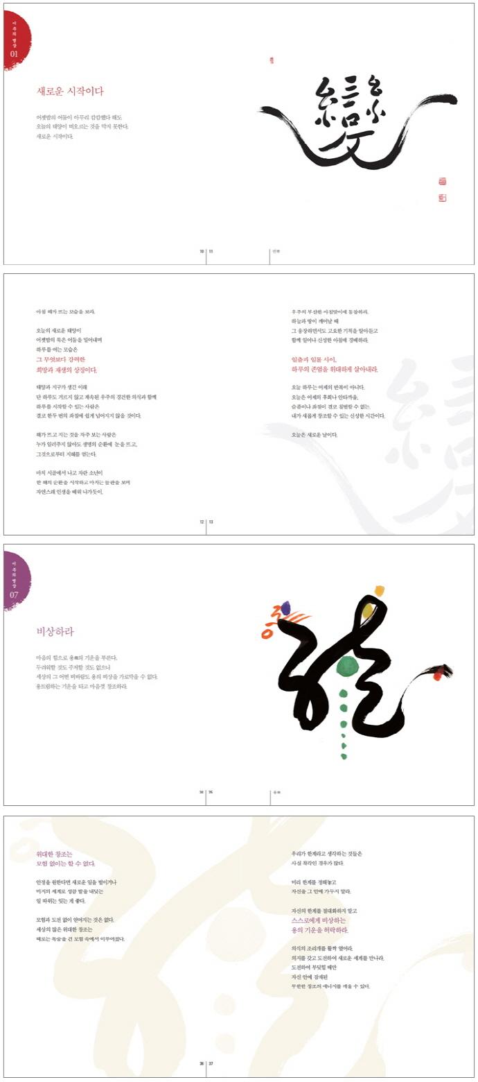 일지 이승헌의 붓그림 명상(양장본 HardCover) 도서 상세이미지