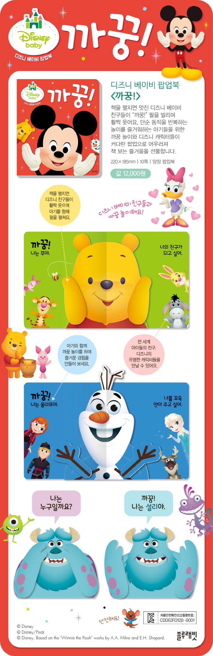 디즈니베이비팝업북: 까꿍!(양장본 HardCover) 도서 상세이미지