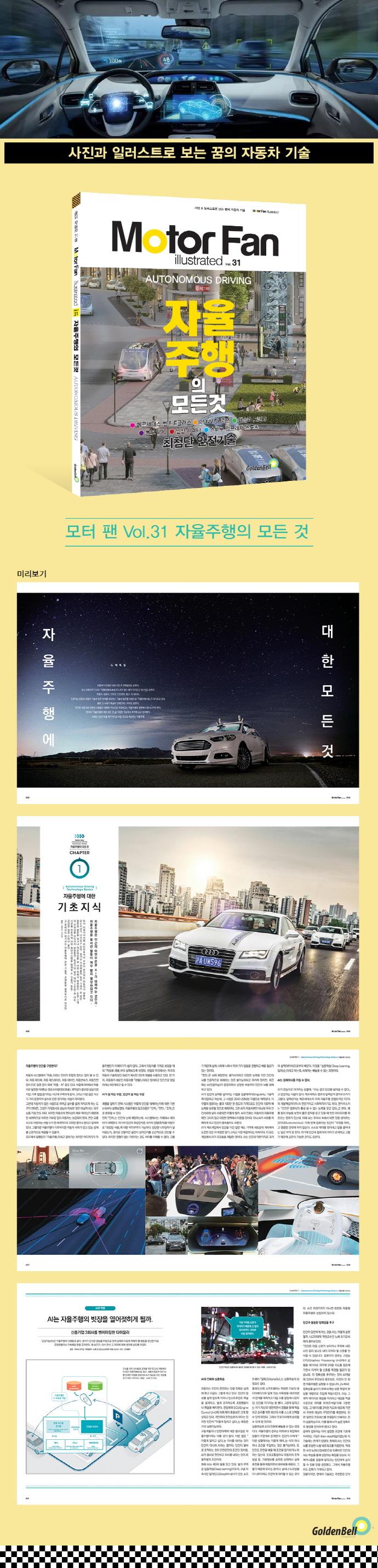 모터 팬(Moter Fan) 자율주행의 모든 것(모터 팬 일러스트레이티드 31) 도서 상세이미지