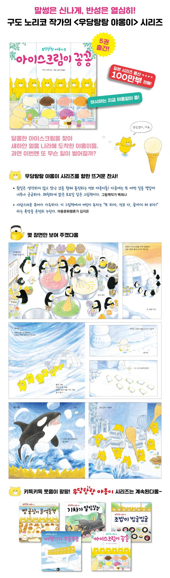 아이스크림이 꽁꽁(작은곰자리 37)(양장본 HardCover) 도서 상세이미지