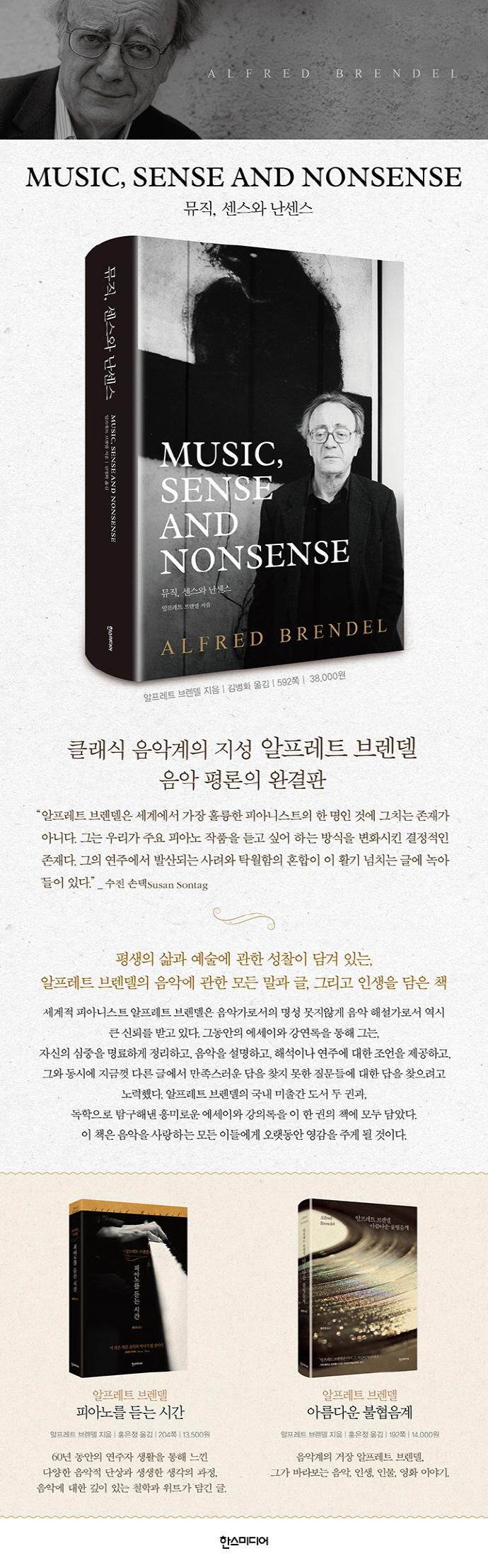 Music, Sense And Nonsense(알프레트 브렌델 뮤직, 센스와 난센스)(양장본 HardCover) 도서 상세이미지