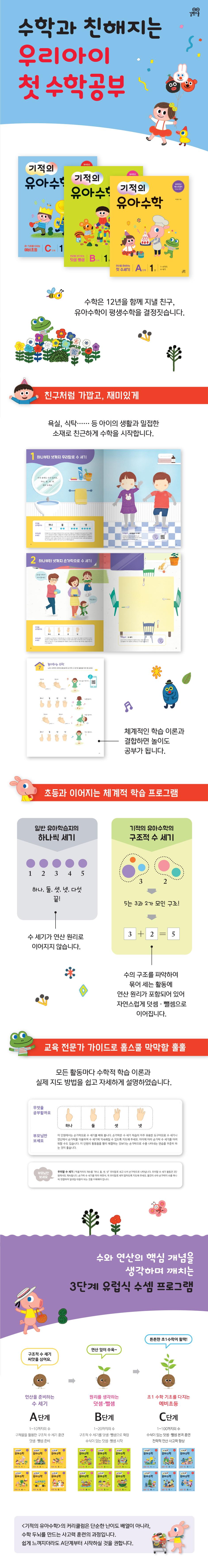 기적의 유아 수학 B단계 세트(전6권) 도서 상세이미지
