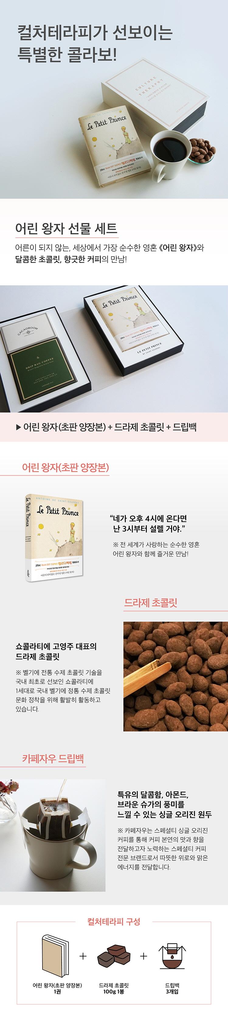 어린 왕자 선물세트(초판양장본+드라제초콜릿+드립백커피) 도서 상세이미지