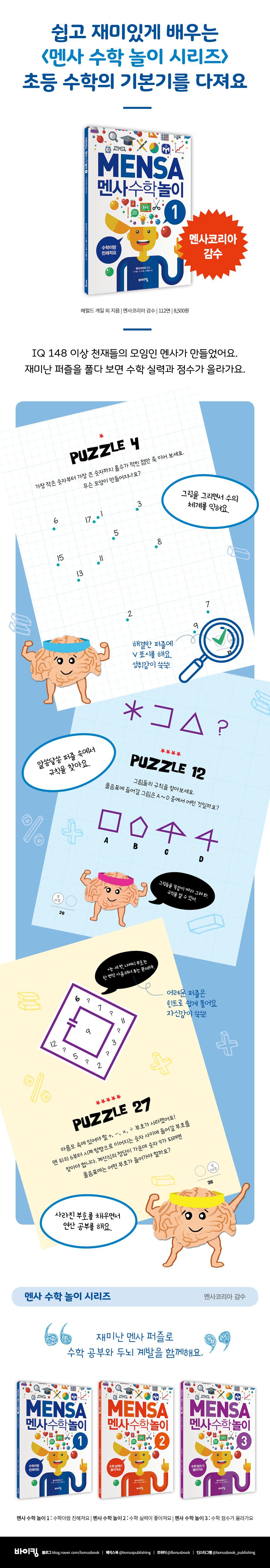 멘사 수학 놀이. 1(멘사 어린이 시리즈) 도서 상세이미지