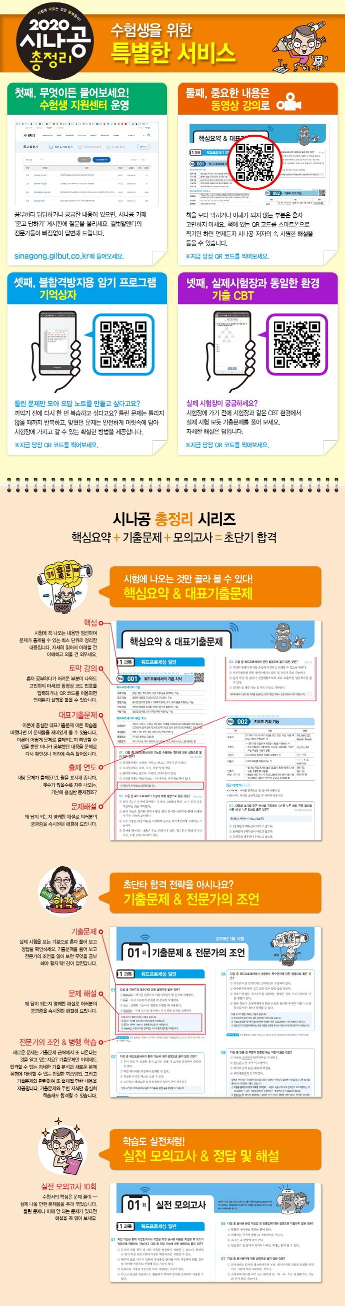 워드프로세서 필기(2020)(시나공 총정리) 도서 상세이미지