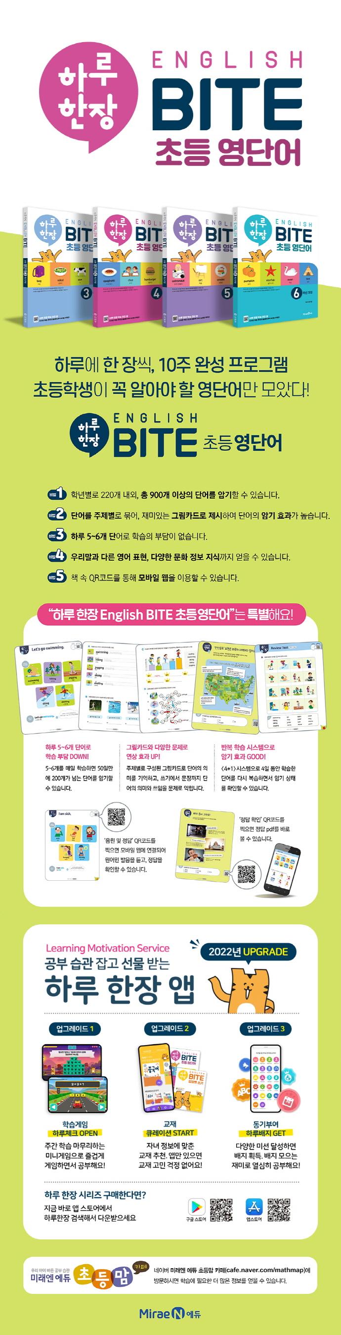 초등 영단어 4학년 과정(2020)(하루 한장 English BITE) 도서 상세이미지