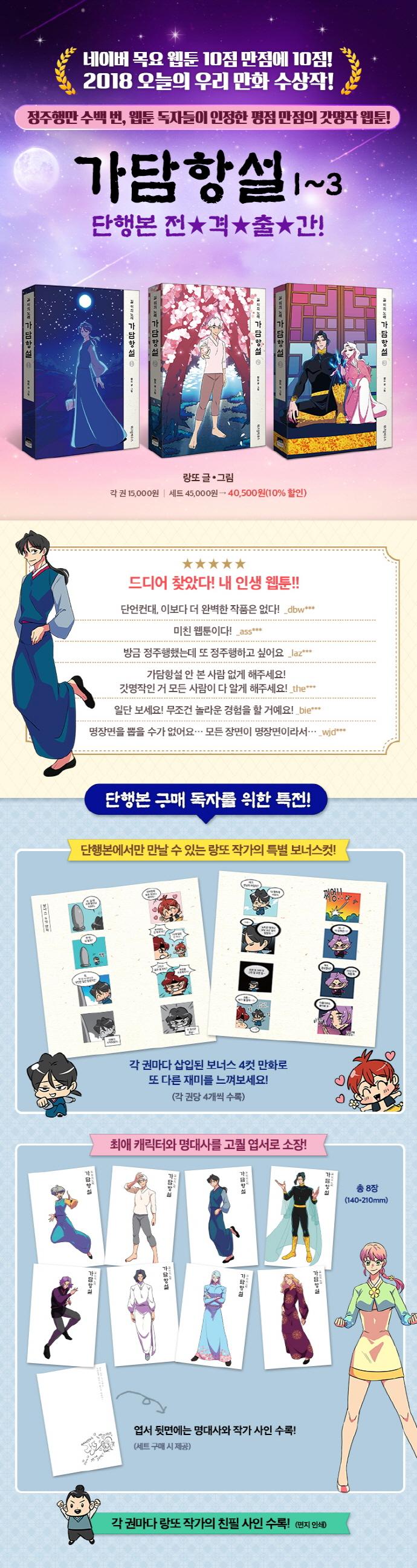 가담항설 1~3권 세트(전3권) 도서 상세이미지