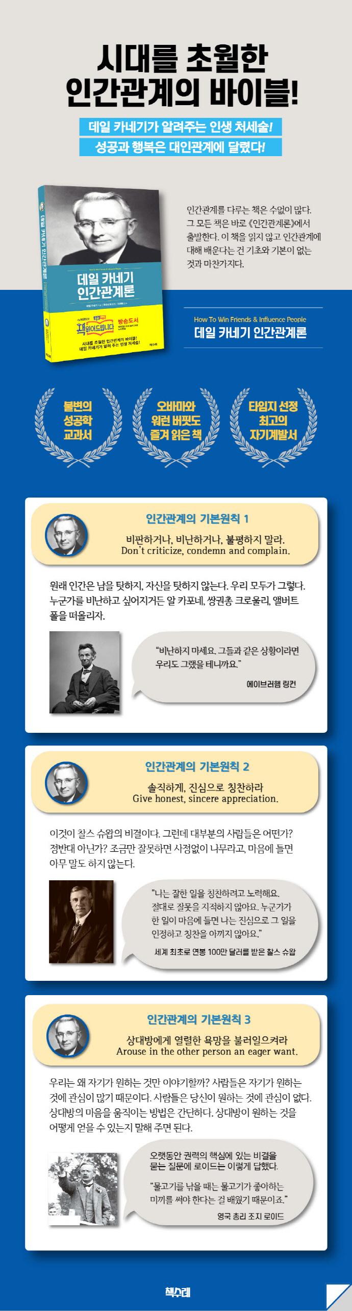데일 카네기 인간관계론 도서 상세이미지