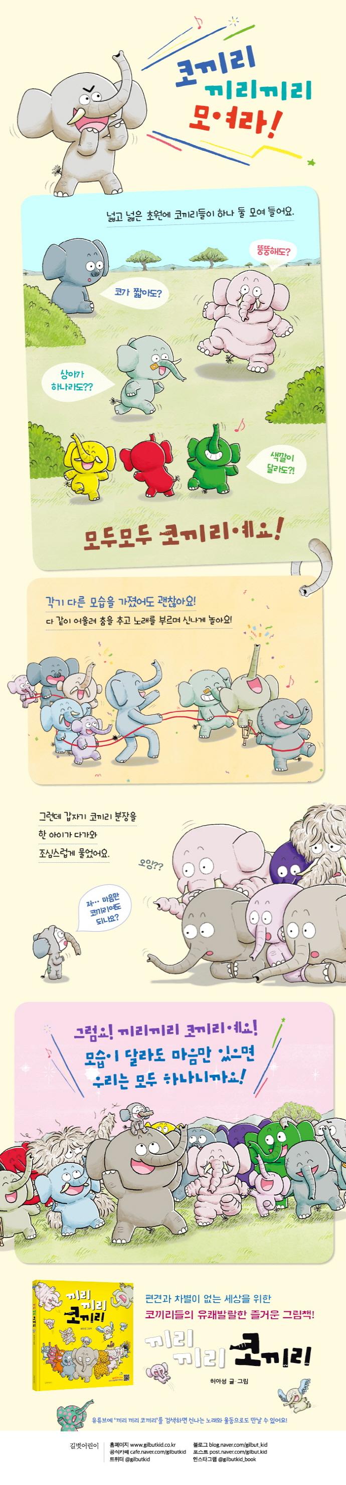 끼리끼리 코끼리(두고두고 시리즈 86)(양장본 HardCover) 도서 상세이미지