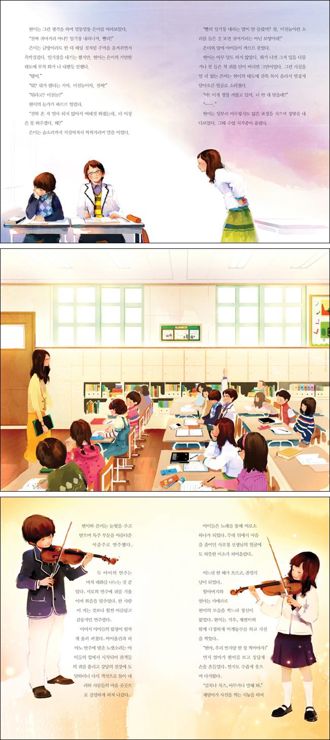 경청(어린이를 위한)(어린이 자기계발동화 08) 도서 상세이미지