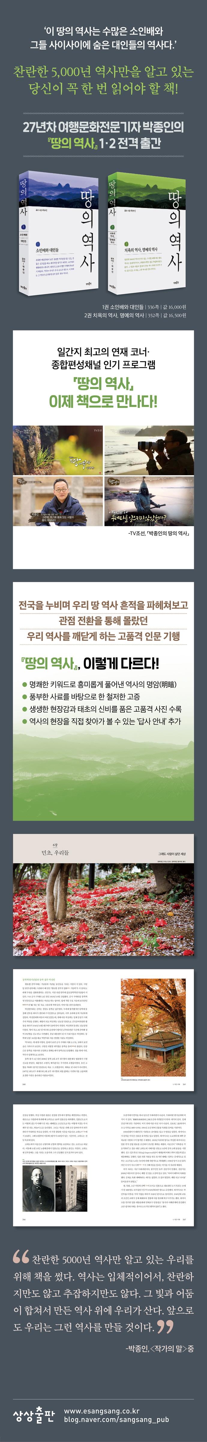 땅의 역사. 2 도서 상세이미지