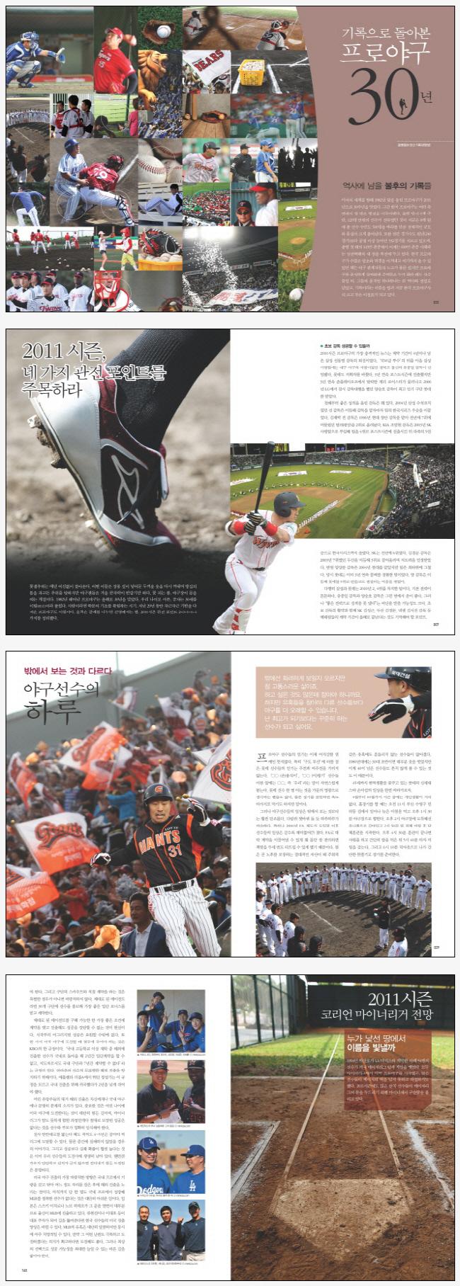 베이스볼 2011 도서 상세이미지